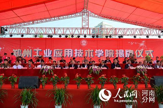 郑州工业应用技术学院揭牌 为地方经济发展培养人才