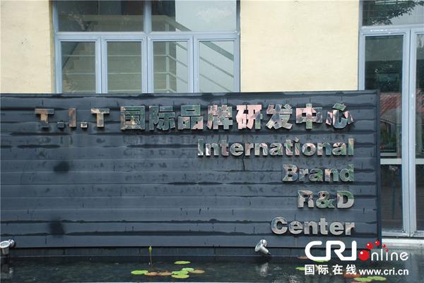 中国创意名片之 广州t.i.t创意园图片