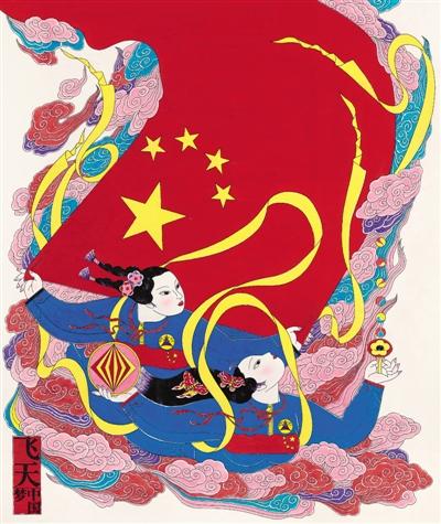 飞天·中国梦(农民画)