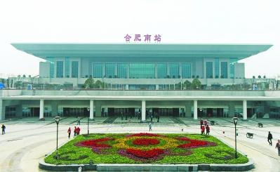南站合肥11月12日正式启用在线视频教学软件图片