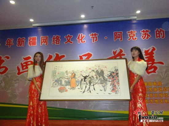 新疆网络文化节 阿克苏的苹果红了 书画名家爱心走基层 名家书画作品展览义卖剪辑