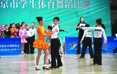 北京市学生体育舞蹈
