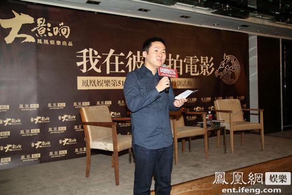 凤凰娱乐总监刘帆:望搭建电影人与网友的互动平台