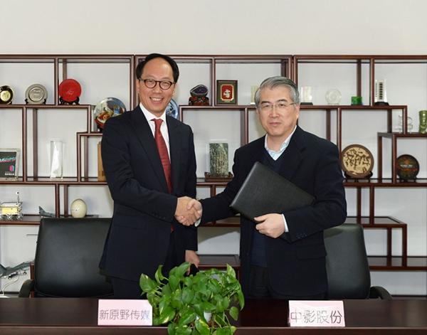 新原野与中影签署战略合作协议 三年20部大片