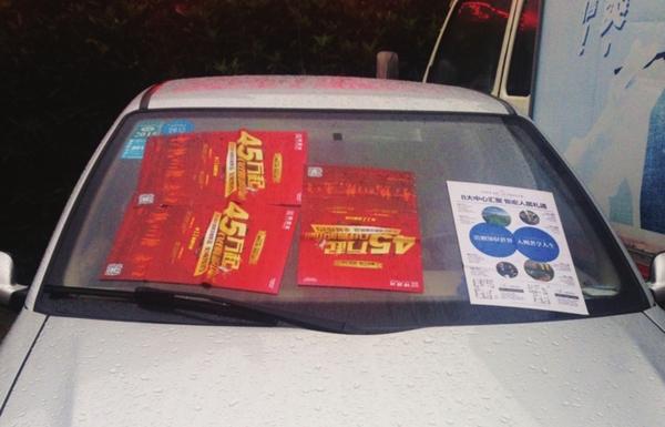 车挡风玻璃上贴满了广告.