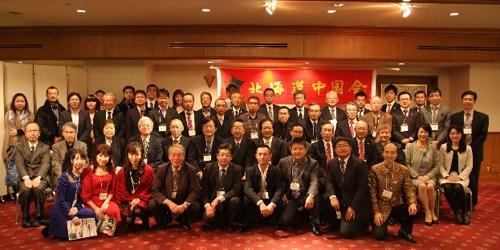 """近日,""""北海道中国会2014年度总会""""在札幌举行。100多名各地会员、北海道政府、各友好团体、中资企业、华侨华人、留学生代表参加了会议。(图片来源:日本新华侨报网)"""