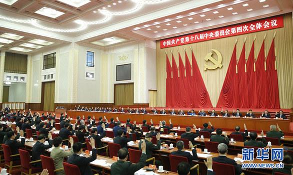 中国共产党第十八届中央委员会第四次全体会议。 新华社记者鞠鹏摄