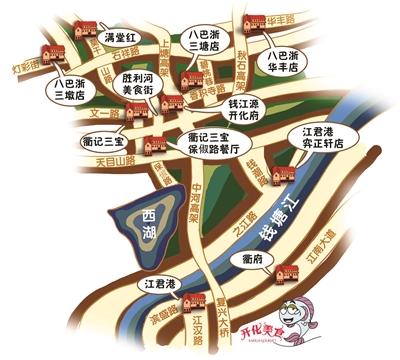 杭城地道开化美食地图
