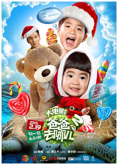 爸爸去哪儿2大电影 曝暖心海报 萌娃陪你过圣诞