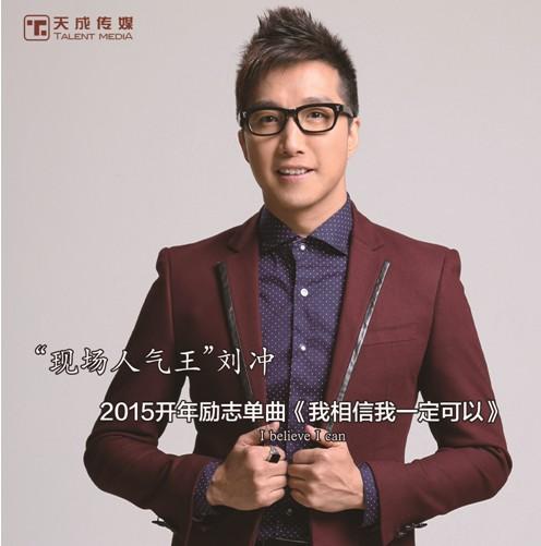 刘冲2015开年励志单曲《我相信我一定可以》发行