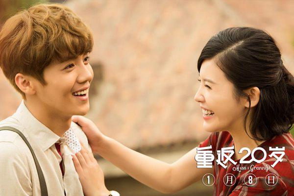 《重返20岁》首周末票房1.27亿 比韩版接地气