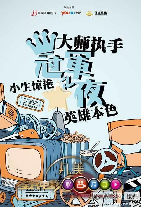 吴宇森为《全民电影》颁奖  李力持接棒导师版…