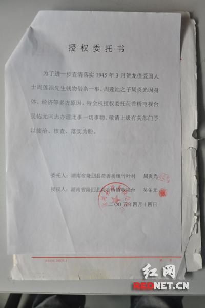 (周连池的儿子周炎光委托吴佑元调查核实借条真伪。)