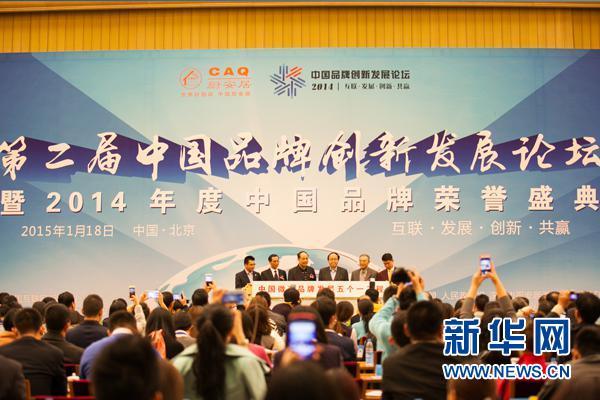 中国微商品牌发展五个一工程启动