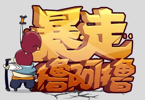 《暴走撸啊撸》热播 3因素成就国产动画神话|游