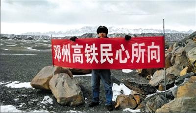 2014年11月,邓州一位民间保铁者在天山拉起了条幅。A18-A19版图片由受访者提供
