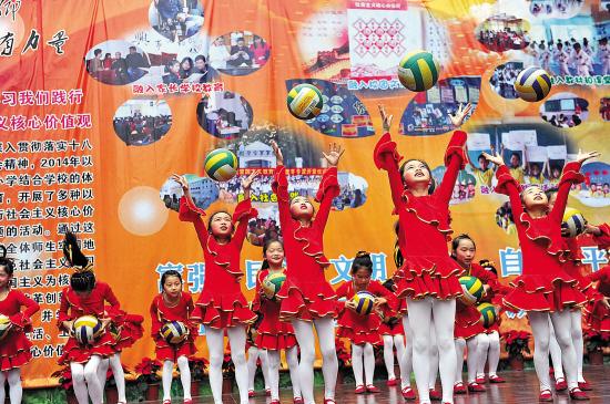 荔湾培真学生小学齐跳小学操|排球|师生_凤凰浦长沙全校含的图片