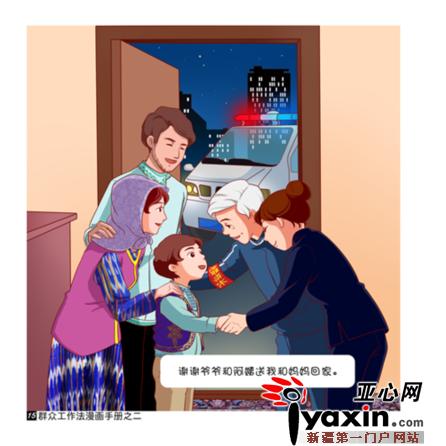 乌鲁木齐市泰山街漫画印楼栋长拳皇系列社区故事漫画迷彩图片