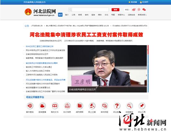 新版河北法院网截图-河北法院网全新改版上线 司法公开10大便民模块
