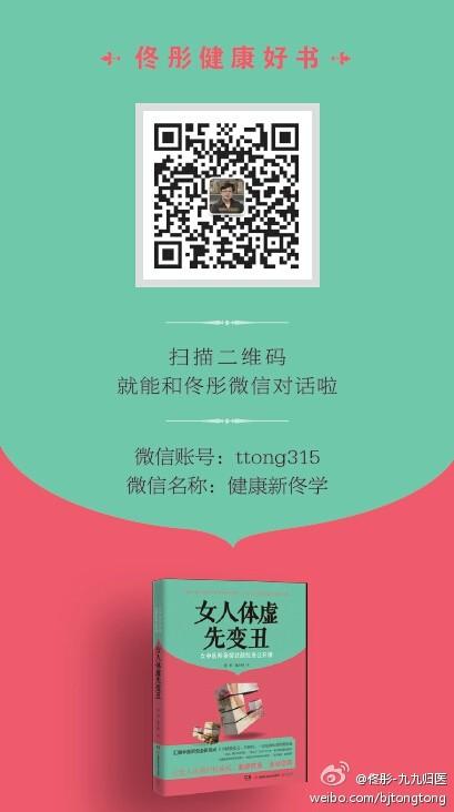 中国足球不行,中国糖尿病就盛行 - 东方树 - 鄄城东方树的博客