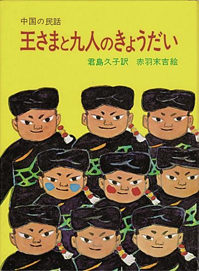 日本儿童票选图书,《九兄弟》荣获绘本大奖