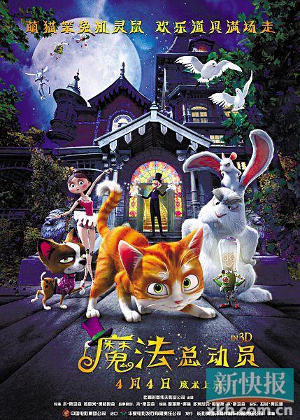 《魔法总动员》4月4日上映 各种萌宠通杀大人和小孩