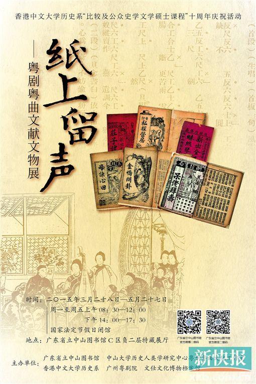 ■《纸上留声——粤剧粤曲文献文物展》海报。