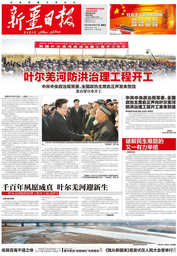 第二十五届中国新闻奖 报纸新闻版面作品初评 作品的公示