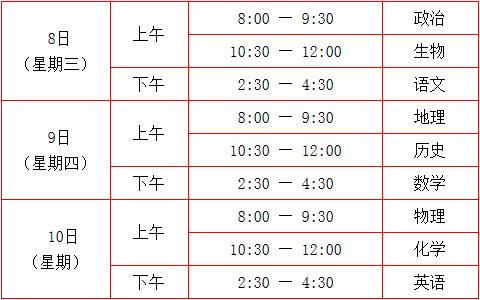北京公布2015夏季高中会考日程表 7月8 10日考