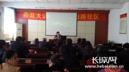 如何平安出游 燕赵社区大讲堂为居民普及旅游知识