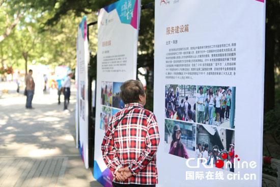5 19中国旅游日 北京举行系列旅游推广活动
