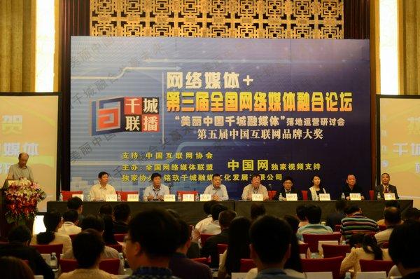 """""""第三届全国网络媒体融合论坛""""在京举行。"""