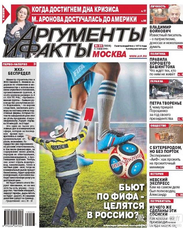 一份俄罗斯报纸上,美国警察对着2018年俄罗斯世界杯出示红牌.-一