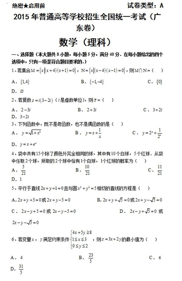 高清组图:2015年广东高考数学真题(理科)|甘霖