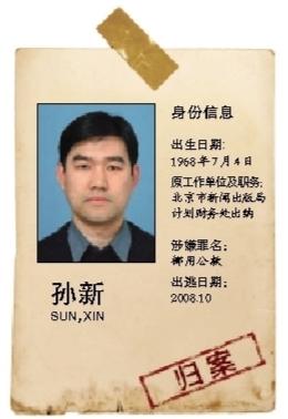 北京新京报记者张媛_