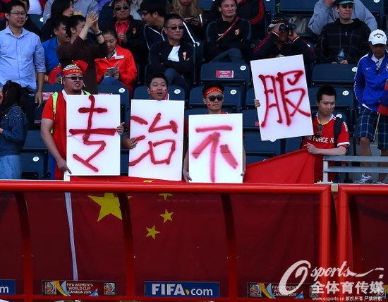 组图:女足世界杯中国2 2战平新西兰 球迷激情助