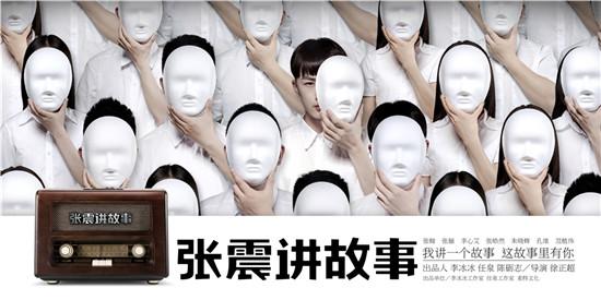 《张震讲故事》预告片发布 7.3去听鬼故事