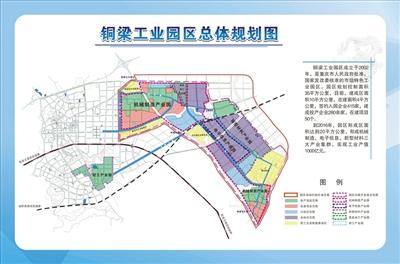 铜梁工业园区 总体规划图