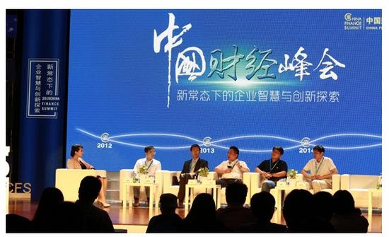 第四届中国财经峰会在京举行