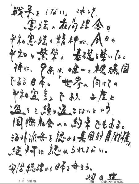 日本前首相羽田孜对安倍首相的提议(网页截图)