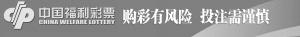 """彩摘网 沈阳彩民凭借""""8+1""""复式 摘得双色球头奖"""