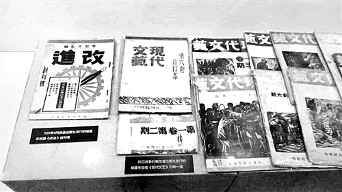 抗战期间,宣传抗日的刊物