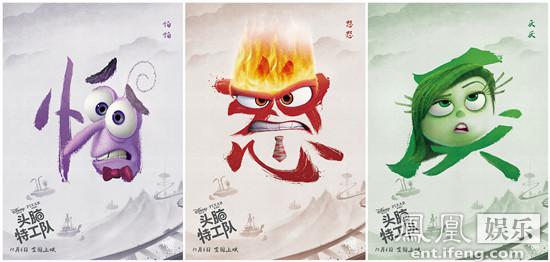 《头脑特工队》中国风角色海报来袭 情绪小人巧变汉字