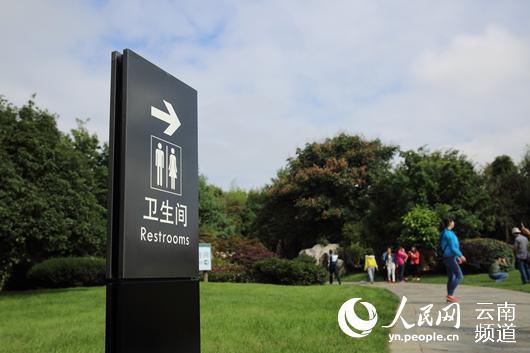 云南将用三年时间新建、改建2045座旅游厕所。人民网 薛丹 摄