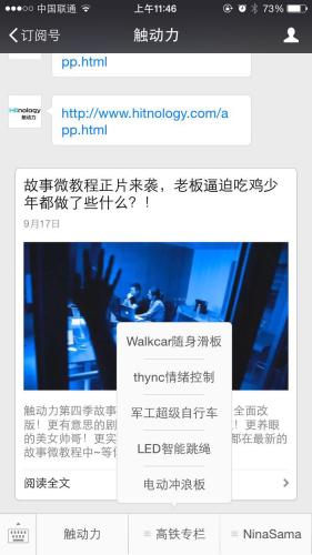 触动力微信公众平台开辟高铁专区服务广大乘客