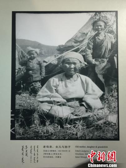 图片内容为鄂伦春老母亲、女儿和孙子. 乌瑶 摄-一场少数民族文化