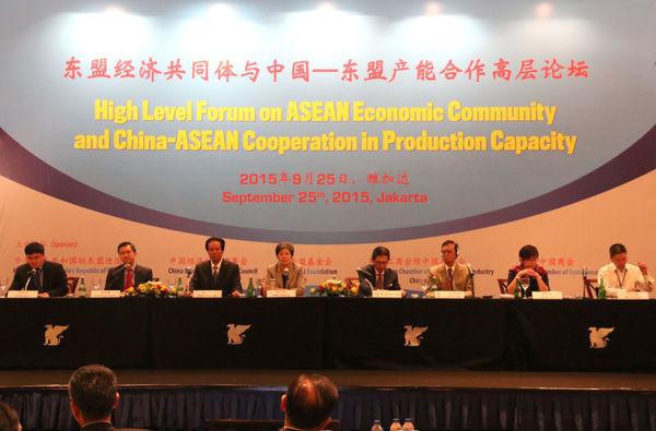 """""""东盟经济共同体与中国—东盟产能合作高层论坛""""在印度尼西亚雅加达召开"""