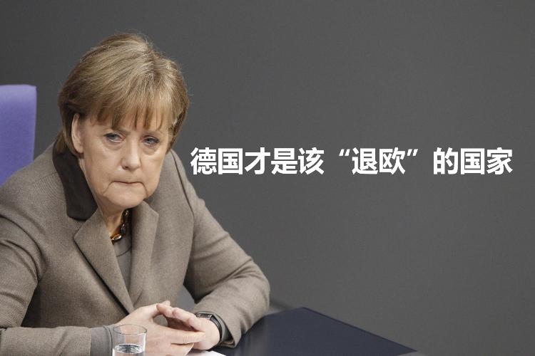 """7月22日全球头条:德国才是该""""退欧""""的国家"""