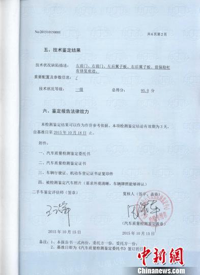 由哈尔滨质检汽车质量检测鉴定中心出具的车辆鉴定结果。 杨拓 摄