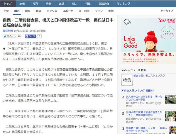 日媒:中日韩领导人会谈或助日本改善与邻国关系